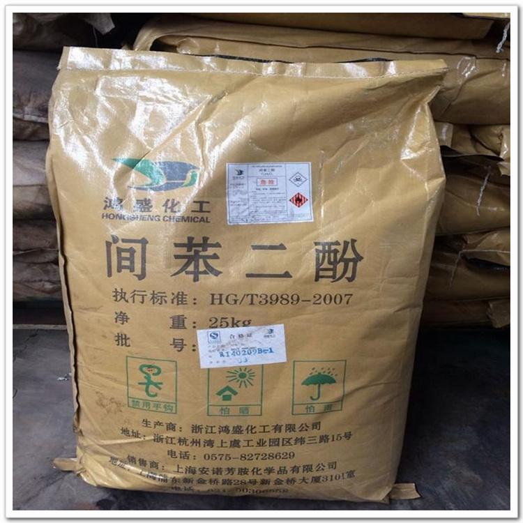 間苯二酚廠家直銷 間苯二酚優質供應商