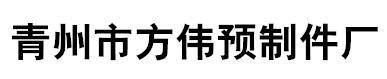 青州市方伟预制件厂