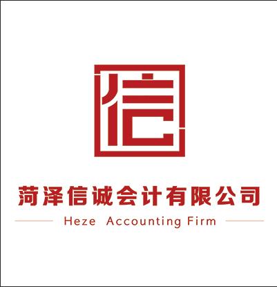 鄆城會計公司-專業代理記賬哪家好-會計代理記賬報稅公司