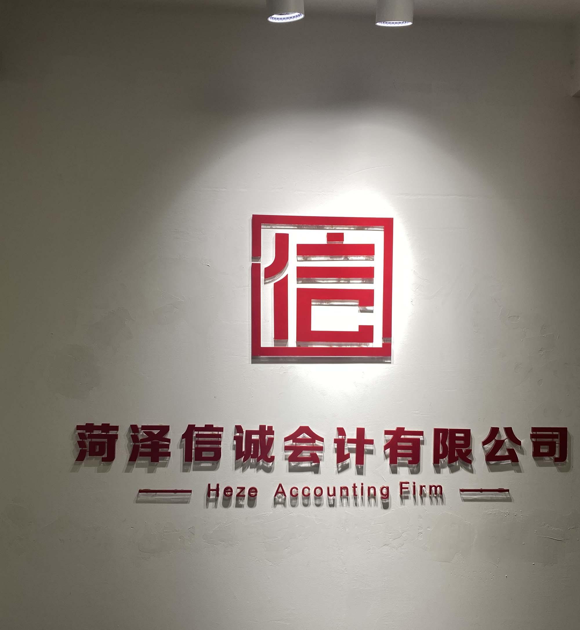 菏澤公司怎么注銷-代理公司注銷服務-公司注銷代理公司