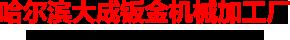 哈尔滨大成机电技术开发有限公司