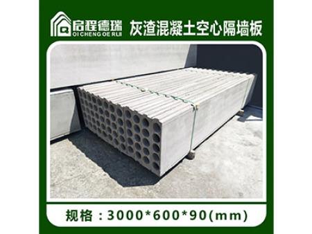 甘肃灰渣混凝土空心隔墙板批发-青海复合水泥墙板公司