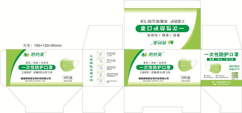 福建专业口罩纸箱厂家 卫生用品专用纸箱定制