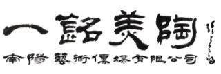 南阳一铭美陶艺术传媒有限公司
