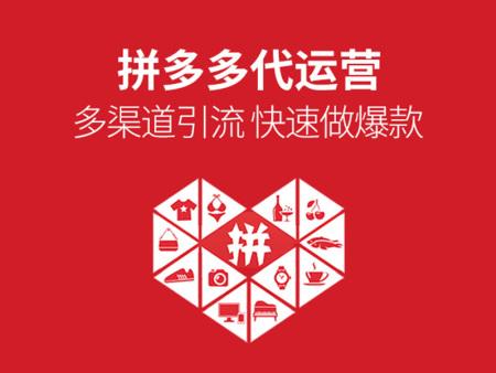 锦州拼多多店铺没有流量应该怎么办-大连拼多多店铺如何运营