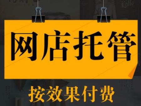 阜新拼多多店铺-辽宁哪里有供应可靠的拼多多店铺