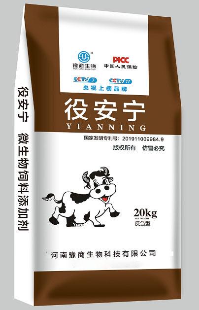 发酵中药役安宁猪专用
