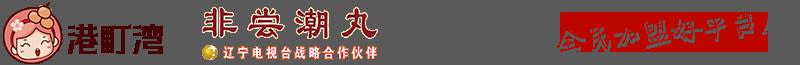 沈陽港町灣食品有限公司