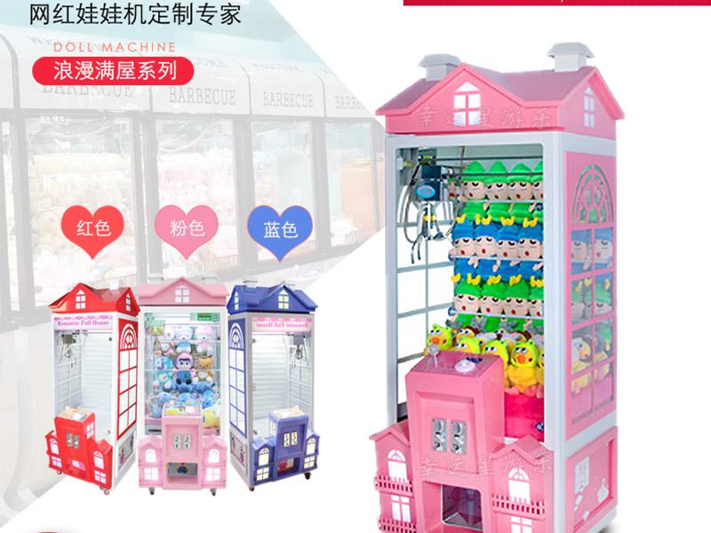 廣州可靠的浪漫滿屋娃娃機供應商推薦-長壽娃娃機