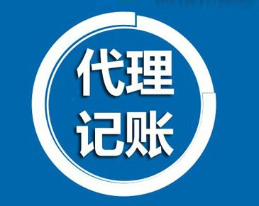 东莞黄江代理记账公司-东莞人代理记账公司怎么样