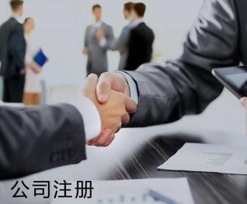 東莞市代理記賬-東莞財務代理記賬做賬公司