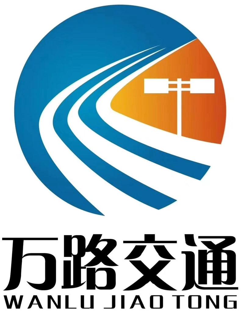 萬路(廈門)交通工程有限公司