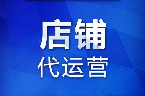 广州淘宝代运营-宁波淘宝代运营公司-宁波淘宝代运营价格