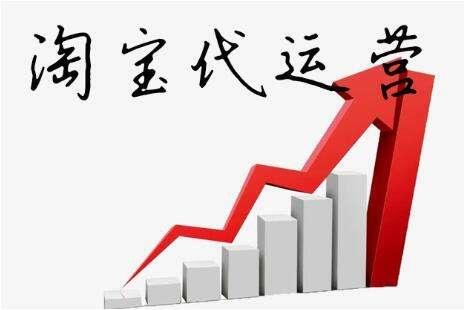 成都淘寶代運營-天津京東代運營公司-天津京東代運營價格