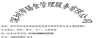深圳市广旭膳食管理服务有限公司