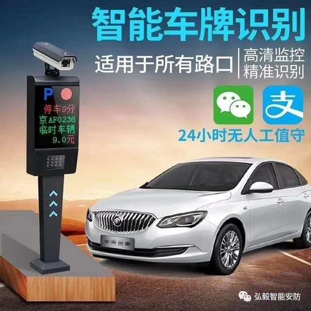 车牌识别系统多少钱一台-平顶山智能车牌识别系统