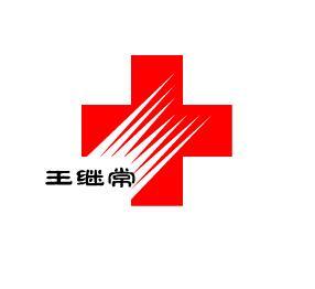 山海关王继常中医诊所↑