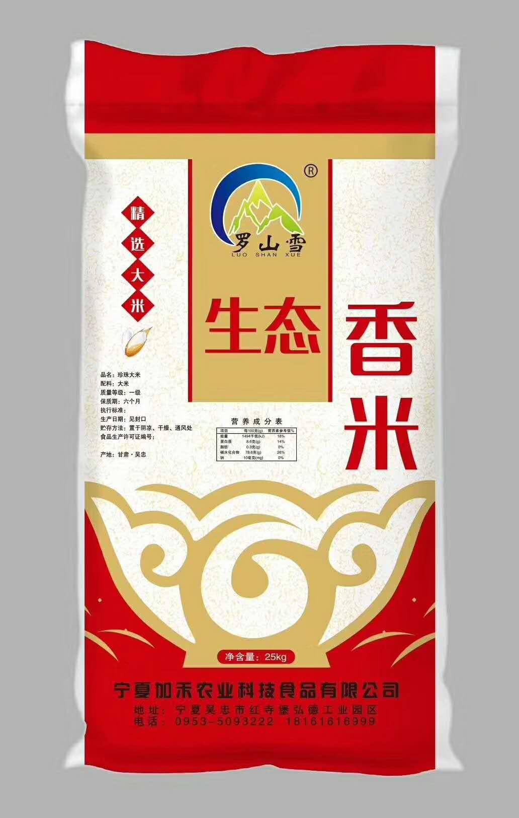 中卫加禾农业生态香米-宁夏生态香米怎么加盟