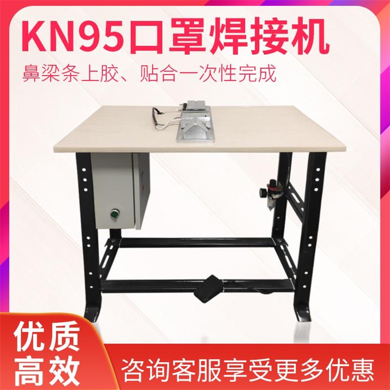 KN95口罩焊接機