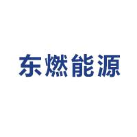 沈陽東燃能源科技有限公司