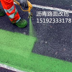 福建厦门彩色路面喷涂那位神秘剂成功运用