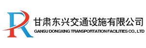 甘肃东兴交通设施有限公司
