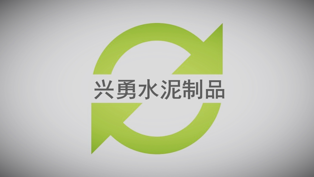 宁夏兴勇水泥制品有限公司
