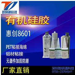 惠創8291是一種縮合型鈦酸酯智研通13670098170