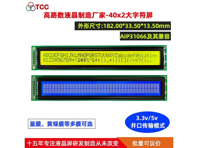 液晶屏厂家-4002液晶屏价格如何-4002液晶屏