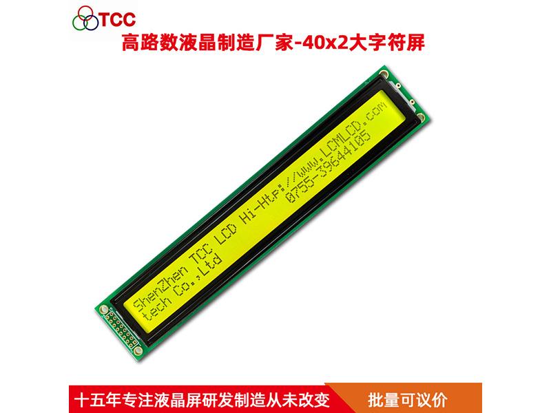 深圳液晶模块-工业显示器-lcd显示屏