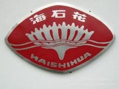 江蘇省海安石油化工廠