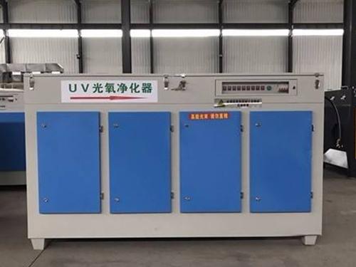 印刷废气处理光氧催化设备-品牌好的光氧净化器325棋牌官网下载