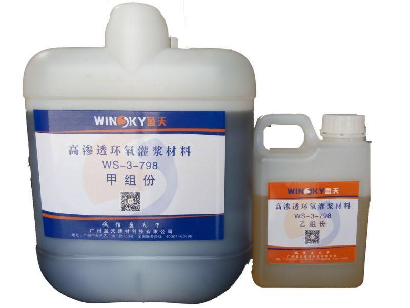 环氧树脂灌注胶公司-东莞快速性改性环氧材料