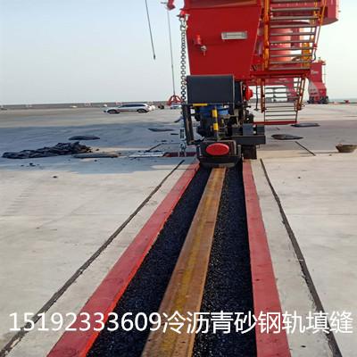河南濮阳冷沥青砂钢轨填缝按量取用可存放