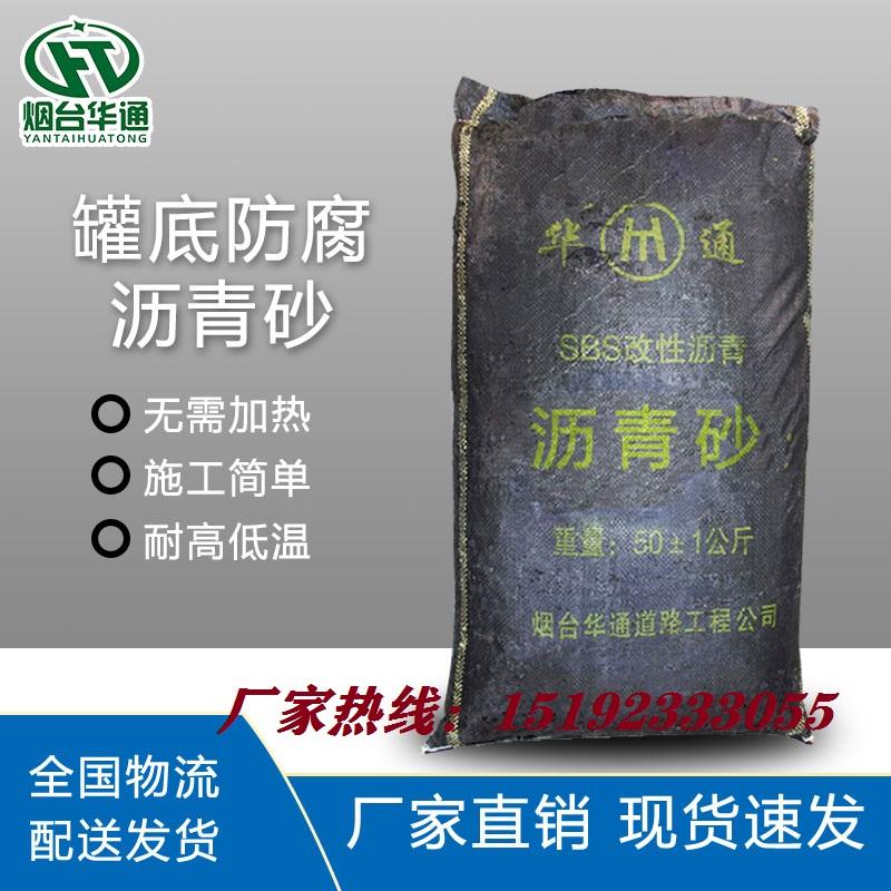 山东潍坊罐底防腐垫层专用材料华通冷沥青砂