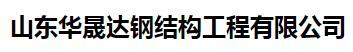 山東華晟達鋼結構工程有限公司