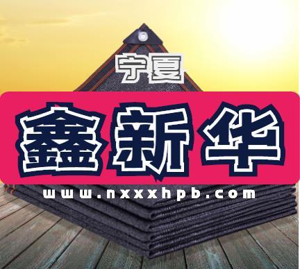 寧夏鑫新華篷布制造有限公司