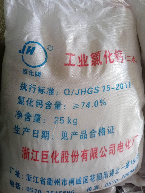 龙岩巨化氯化钙批发-高质量的泉州巨化氯化钙福建厂家直销供应