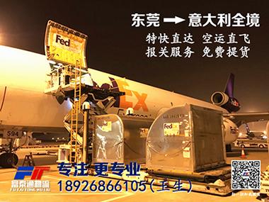 富泰通國際物流FBA頭程快遞空運直達意大利