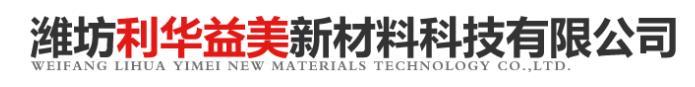 濰坊利華益美新材料科技有限公司