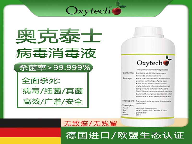 奥克泰士病毒消毒剂