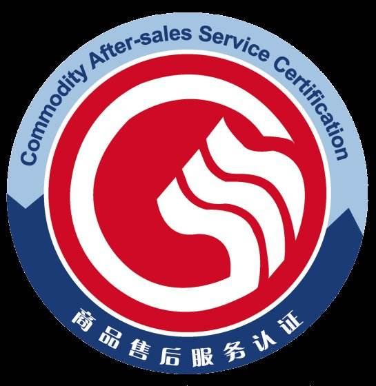 河南五星品牌认证机构-濮阳五星售后服务认证公司