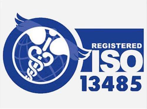 郑州ISO医疗器械13485质量管理体系认证流程-河南ISO医疗器械13485质量管理体系认证公司哪家好
