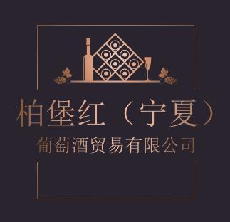 柏堡紅(寧夏)葡萄酒貿易有限公司