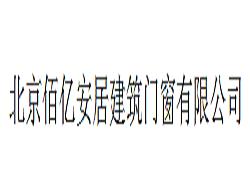 北京佰亿安居建筑门窗有限公司
