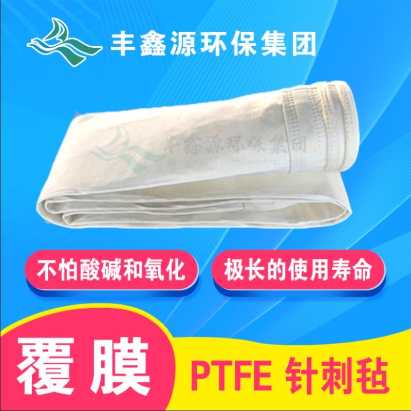 出售豐鑫源環保集團ptfe 濾袋,物超所值口碑好廠家批發