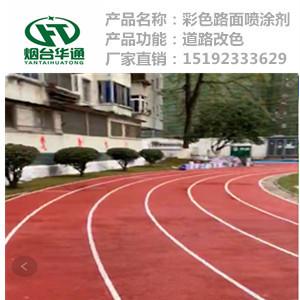 安徽淮南彩色路面喷涂剂彩色路面标配材料