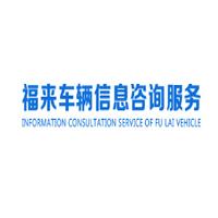 铁岭经济开发区福来车辆信息咨询服务中心