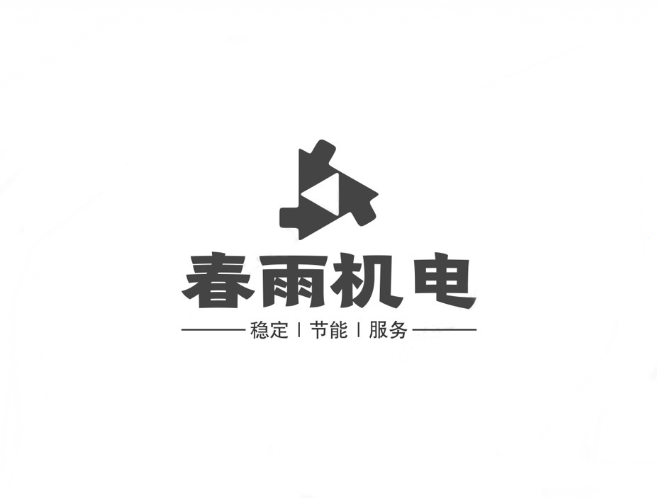 寧波高新區春雨機電設備有限公司
