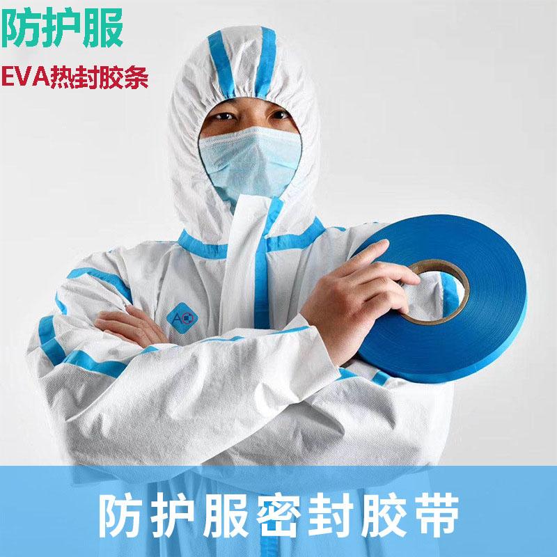 惠城医用防护隔离服EVA热封胶条供货商|口碑好的医用防护隔离服EVA热封胶条哪里有供应